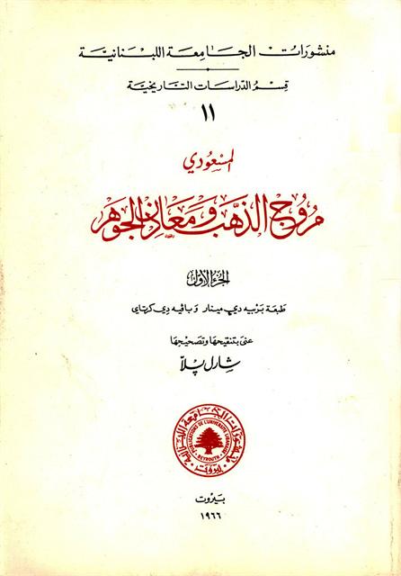 مروج الذهب و معادن الجوهر (منشورات الجامعة اللبنانية) - المسعودي - 5 مجلدات