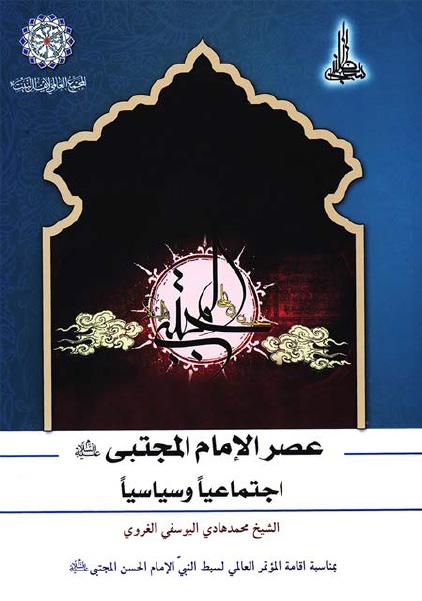 عصر الإمام المجتبی (ع) إجتماعياً و سياسياً - الشيخ محمد هادي اليوسفي الغروي