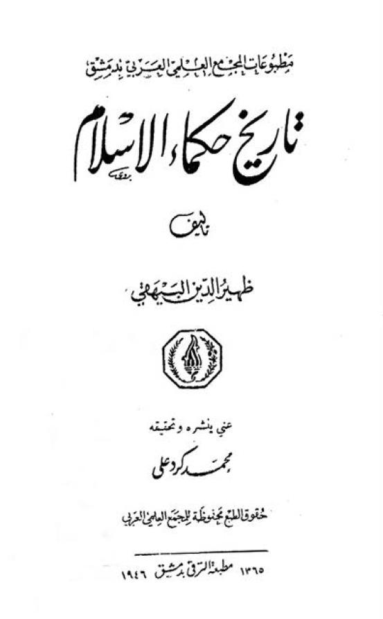 تاریخ حکماء الاسلام - ظهير الدين البيهقي