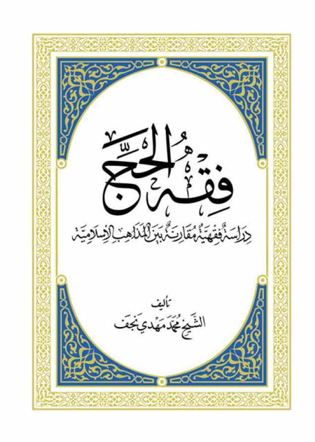 فقه الحج - الشيخ محمد مهدي نجف