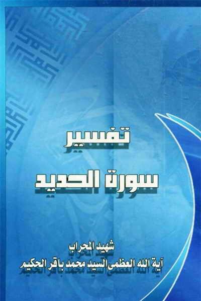 تفسیر سورة الحدید - السيد محمد باقر الحكيم