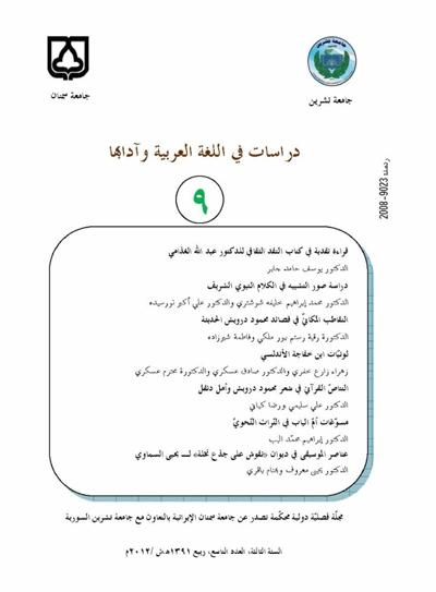 دراسات في اللغة العربية و آدابها - أعداد السنة الثالثة