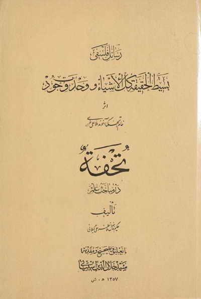 رسالة بسط الحقيقة (الملا علي نوري) و رسالة تحفة (الملا نظر علي الكيلاني) - تعليقات السيد جلال الدين آشتياني