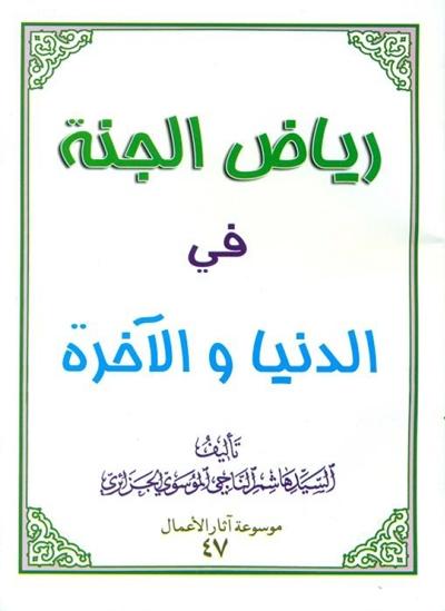 ریاض الجنّة في الدنیا و الآخرة - السيد هاشم الناجي الموسوي الجزائري