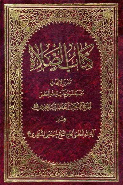 کتاب الصلاة (تقريرات أبحاث السيد البروجردي) - الشيخ حسين علي منتظري