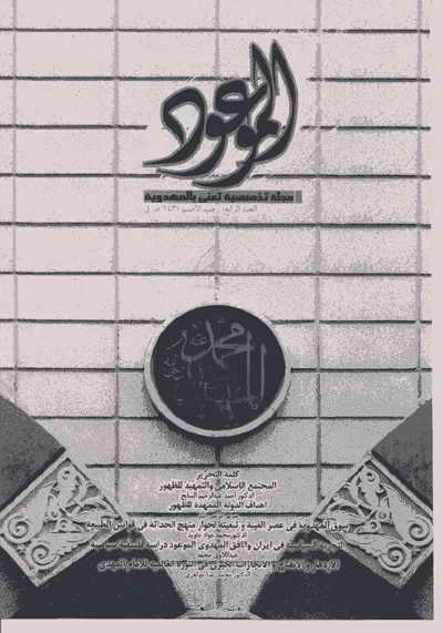 مجلة الموعود - العدد 4 - 1430 هجرية