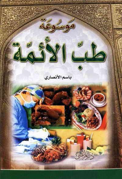 موسوعة طبّ الأئمة (ع) - باسم الأنصاري - مجلدين