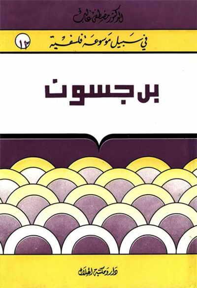 هنری برجسون - الدكتور مصطفى غالب