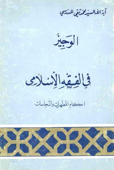 أحکام المطهرات و النجاسات (الوجيز في الفقه الإسلامي) - السيد محمد تقي المدرّسي