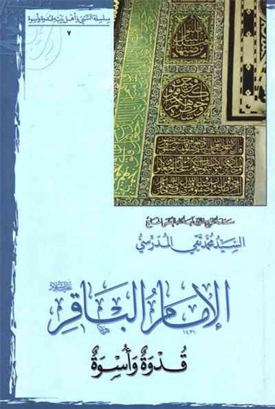 الإمام الباقر (ع) قدوة و أسوة - السيد محمد تقي المدرّسي