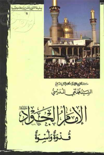 الإمام الجواد (ع) قدوة و أسوة - السيد محمد تقي المدرّسي