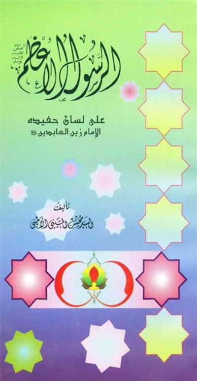 الرسول الأعظم (ص) علی لسان حفیده - السيد محسن الحسيني الأميني