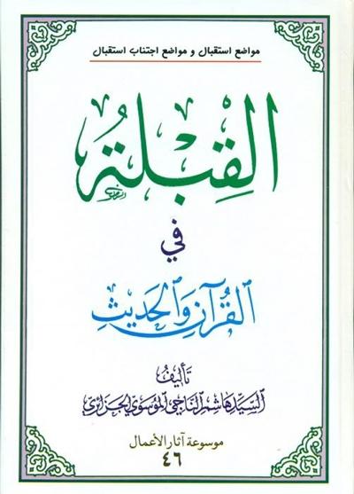 القبلة في القرآن و الحدیث - السيد هاشم الناجي الموسوي الجزائري