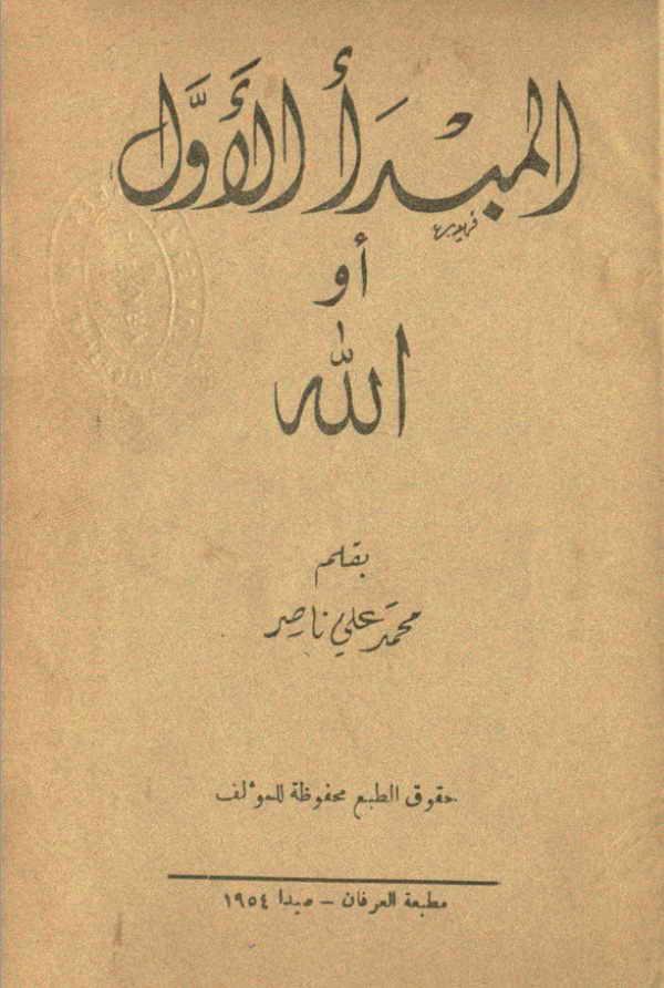 المبدأ الأوّل أو الله - محمد علي ناصر