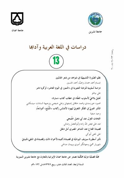 دراسات في اللغة العربية و آدابها - أعداد السنة الرابعة