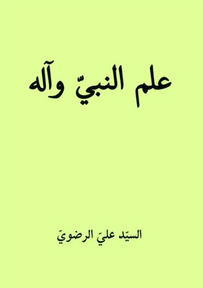 علم النبيّ و آله - السيد علي الرضوي