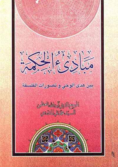 مبادئ الحکمة بین هدی الوحي و تصوّرات الفلسفة - السيد محمد تقي المدرّسي