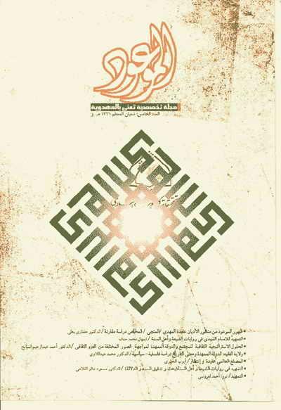 مجلة الموعود - العدد 5 - 1431 هجرية