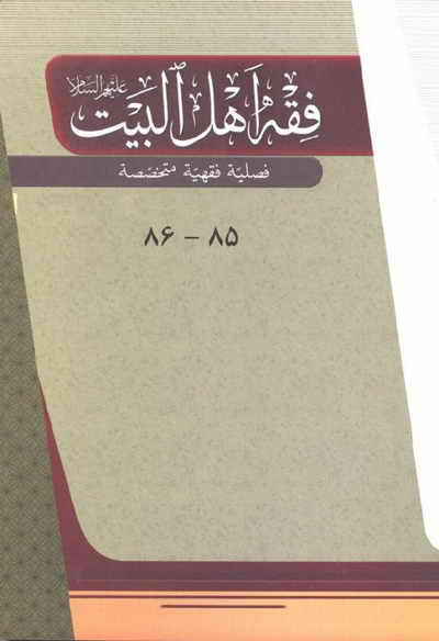 مجلة فقه أهل البیت (ع) - (العددين 85 - 86)