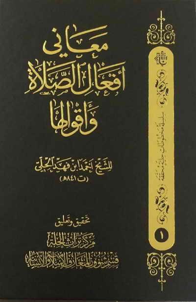 معاني أفعال الصلاة و أقوالها - الشيخ أحمد بن فهد الحلّي