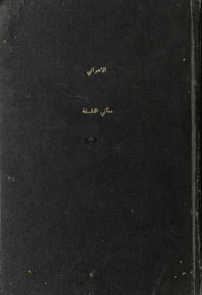 معاني الفلسفة - الدكتور أحمد فؤاد الأهواني