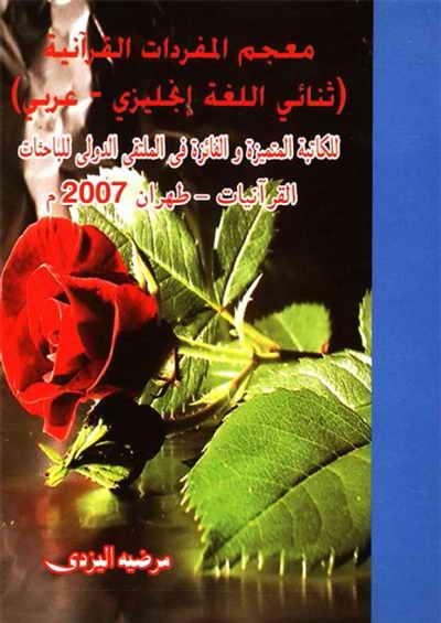 معجم المفرادت القرآنیة (ثنائي اللغة- إنجلیزي - عربي) - مرضية اليزدي