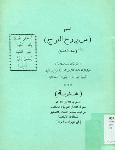 نسیم من روح الفرج بعد الشدّة - المیرزا خلیل کمره ای