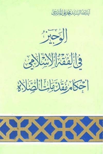 أحکام مقدّمات الصلاة - (الوجيز في الفقه الإسلامي) - السيد محمد تقي المدرّسي