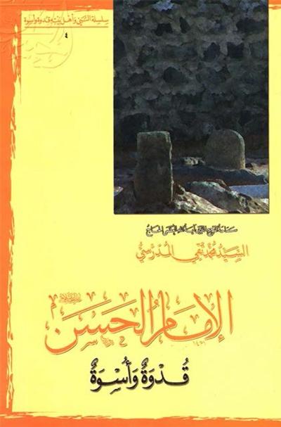 الإمام الحسن (ع) قدوة و أسوة - السيد محمد تقي المدرّسي