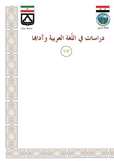 دراسات في اللغة العربية و آدابها - أعداد السنة الخامسة