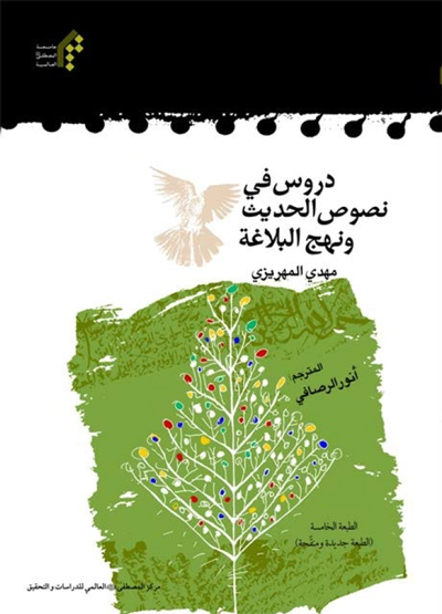 دروس في نصوص الحدیث و نهج البلاغة - مهدي المهريزي