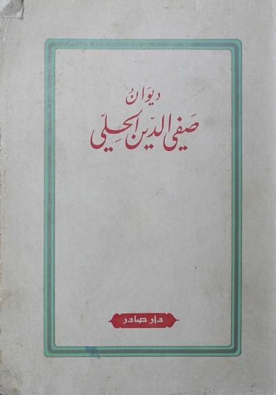 ديوان صفيّ الدين الحلّي - دار صادر