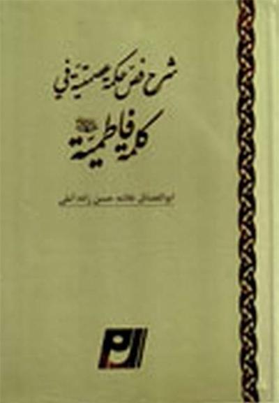 شرح فص حکمة عصمتیة في کلمة فاطمیة - الشيخ حسن حسن زاده آملي