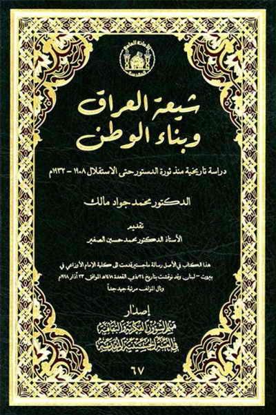 شیعة العراق و بناء الوطن - الدكتور محمد جواد مالك