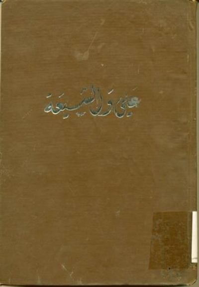 عليّ و الشيعة - نجم الدين الشريف العسكري