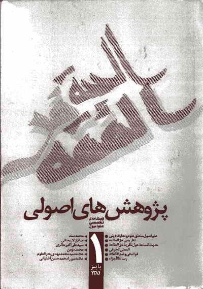 فصلية البحوث الأصولية (فصلنامه پژوهش هاي اصولي) - العدد 1