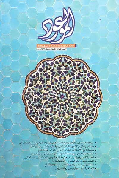 مجلة الموعود - العدد 6 - 1432 هجرية