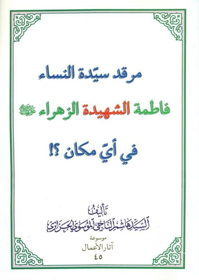 مرقد سیدة النساء فاطمة الشهیدة الزهراء (ع) في اي مکان؟ - السيد هاشم الناجي الموسوي الجزائري