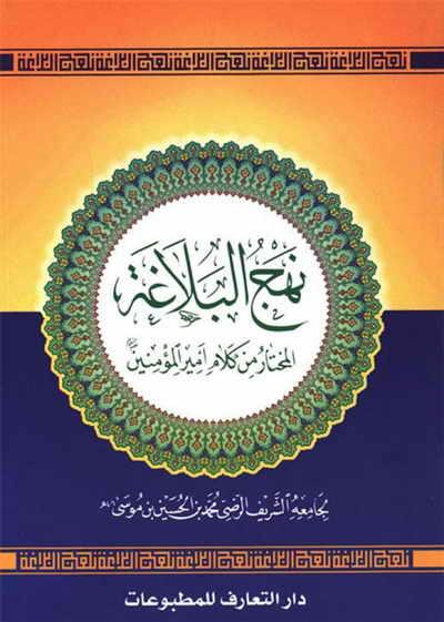 نهج البلاغة (المختار من كلام أمير المؤمنين عليه السلام) - عربي و فارسي