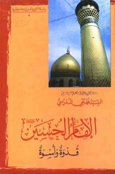 الإمام الحسين (ع) قدوة و أسوة - السيد محمد تقي المدرّسي