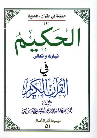 الحکیم تبارک و تعالی في القرآن الکریم - السيد هاشم الناجي الموسوي الجزائري - مجلدين