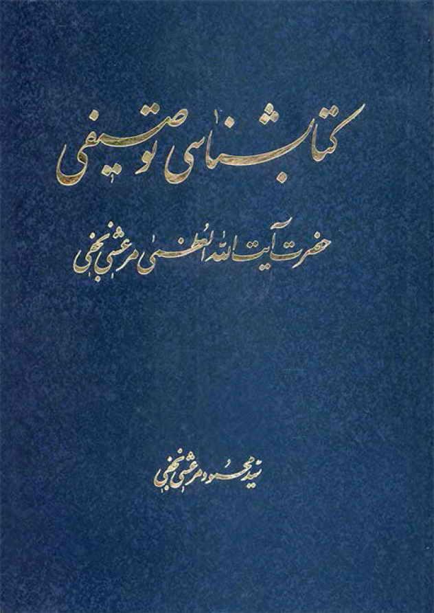 کتابشناسی توصیفی حضرت آیت الله العظمی مرعشی نجفی - سيد محمود مرعشی نجفی