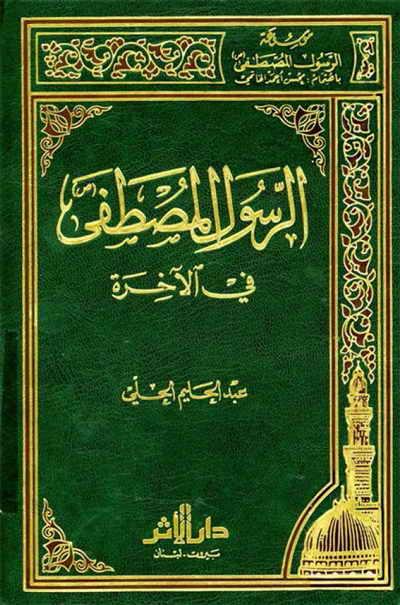 الرسول المصطفی (ص) في الآخرة - عبد الحليم الحلّي
