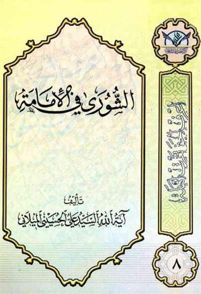 الشوری في الإمامة - السيد علي الحسيني الميلاني
