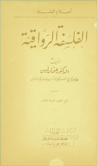 الفلسفة الرواقية - الدكتور عثمان أمين