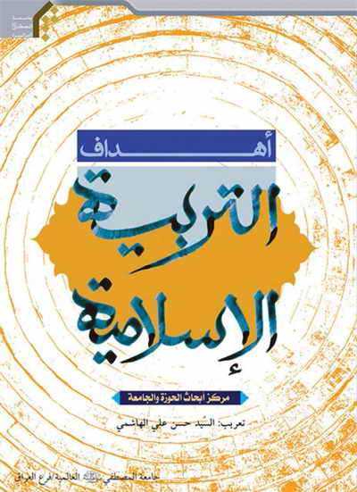 أهداف التربیة الإسلامیة - جامعة المصطفى العالمية