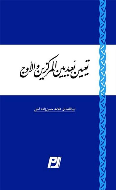 تعیین بعد بین المرکزین و الأوج - الشيخ حسن حسن زاده آملي
