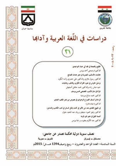 دراسات في اللغة العربية و آدابها - أعداد السنة السادسة