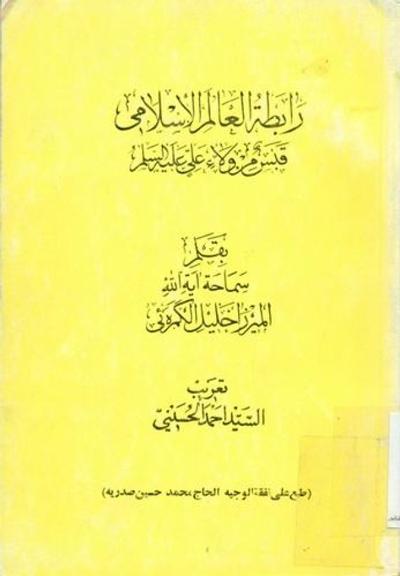 رابطة العالم الإسلامي (قبس من ولاء علي علیه السلام) - المیرزا خلیل کمره ای