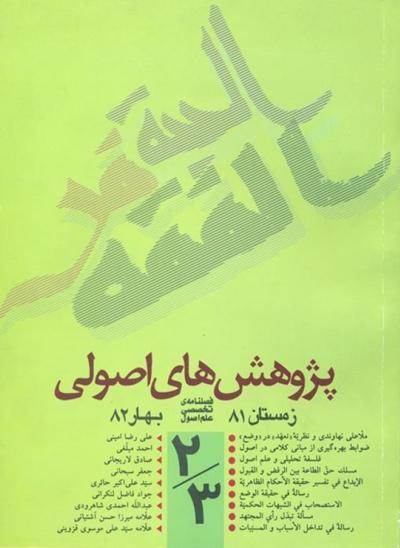 فصلية البحوث الأصولية (فصلنامه پژوهش هاي اصولي) - العددين 2 - 3